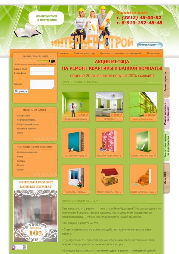 дизайн сайта interer55.ru