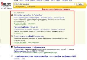 контекстная реклама на Yandex