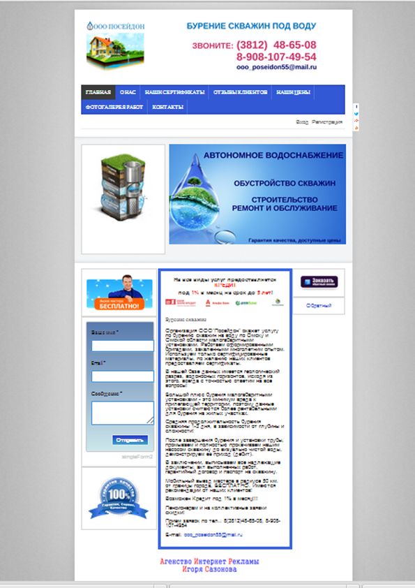 разработанный сайт poseidon55.ru