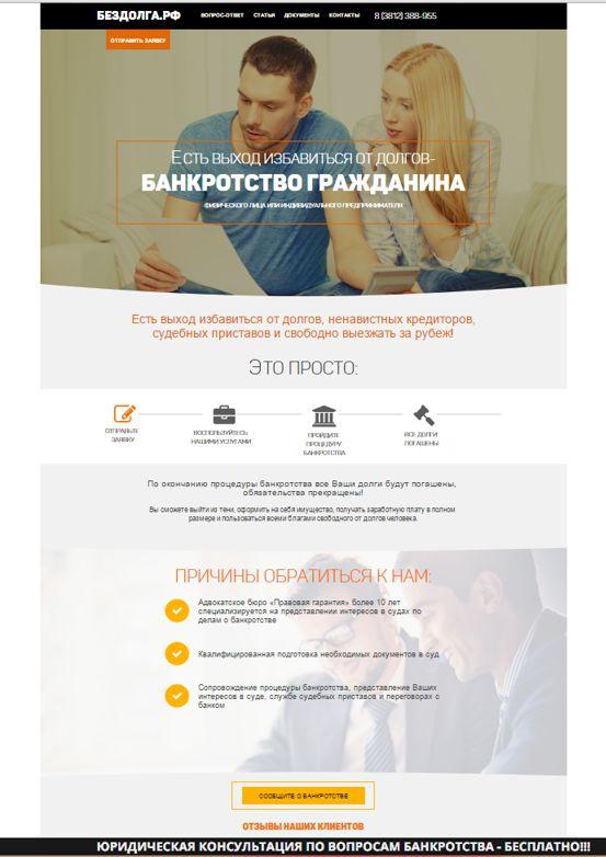 сайт бездолга.рф