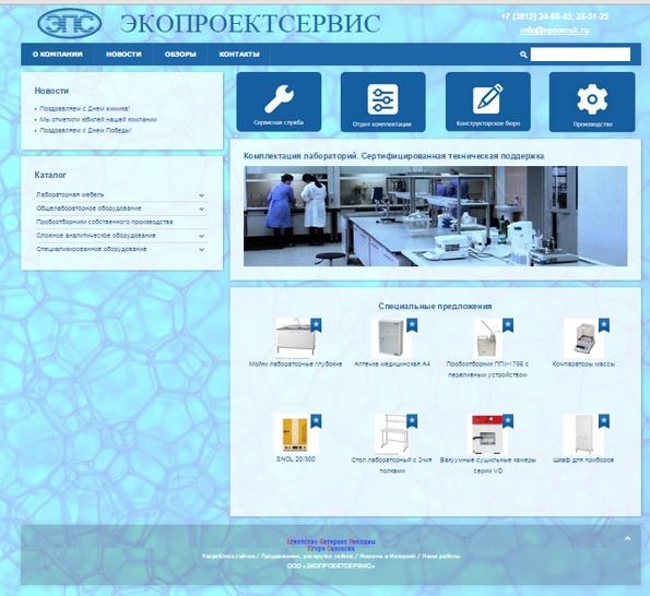 сайт epsomsk.ru