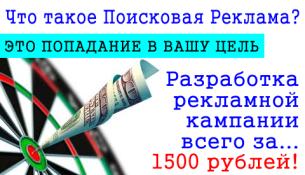 Поисковая, контекстная реклама в Омске