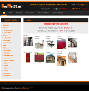 дизайн сайта kovmet55.ru