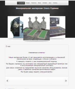 Создание сайта в Омске memo55.ru