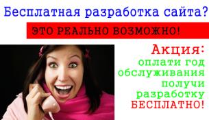 Сайт бесплатно в Омске