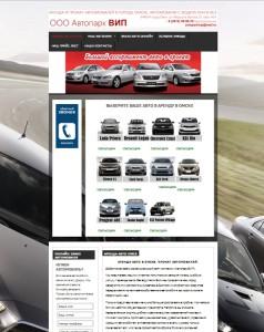 Создан сайт автопарквип.рф