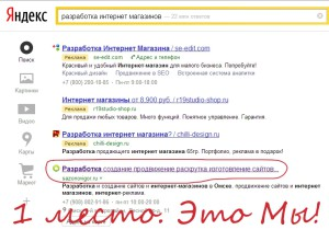 Продвижение сайтов в Омске