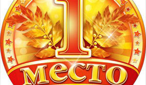 Первое место в продвижении сайтов в Омске