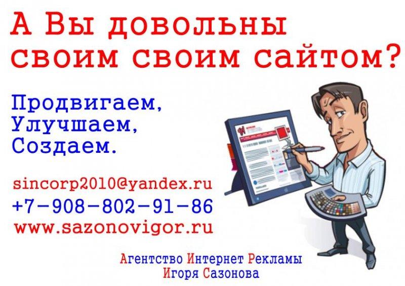 А Вы довольны своим сайтом?
