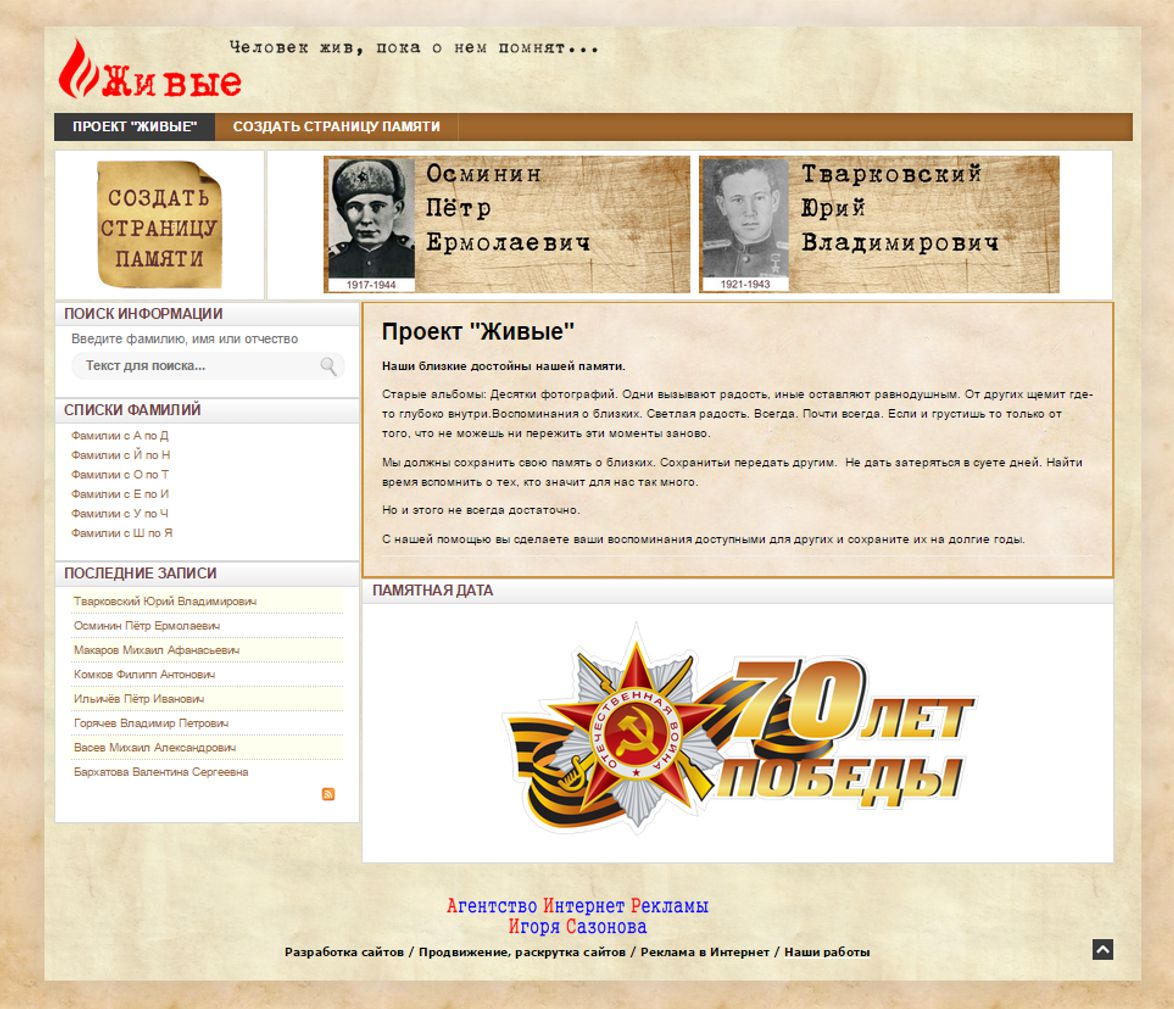 создан и разработан сайт jivie.ru
